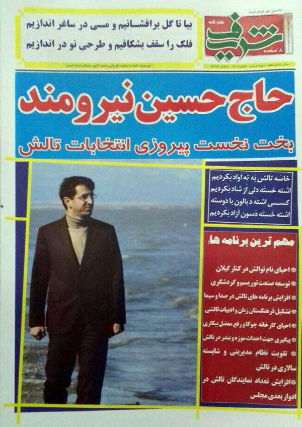 هفته نامه شریف - ویژه انتخابات تالش - حاج حسین نیرومند - شاندرمن۲۰
