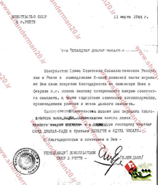 تقدیر نامه کنسولگری سفارت روسیه در رشت برای اسفندیار ماسالی