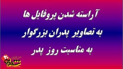 یادداشت مازیار احمدی برای روز پدر - شاندرمن۲۰