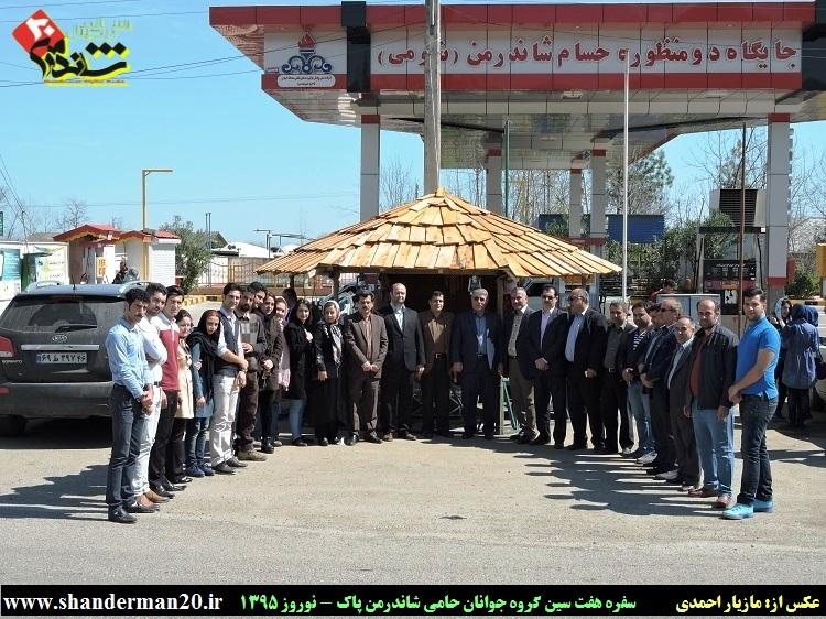 سفره هفت سین گروه جوانان شاندرمن پاک - نوروز ۱۳۹۵ - مازیار احمدی - شاندرمن۲۰ (۱۵)