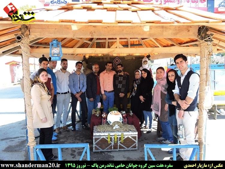 سفره هفت سین گروه جوانان شاندرمن پاک - نوروز ۱۳۹۵ - مازیار احمدی - شاندرمن۲۰ (۱۶)