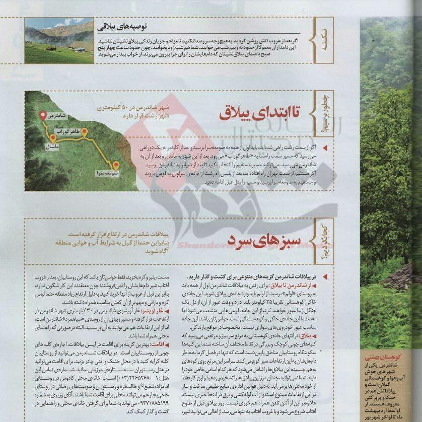 معرفی ییلاقات شاندرمن در مجله سرزمین من- سایت شاندرمن۲۰ (۲)