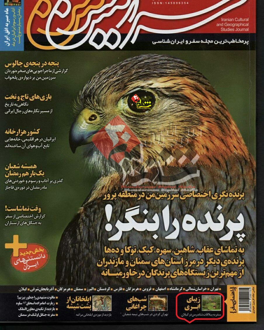 معرفی ییلاقات شاندرمن در مجله سرزمین من- سایت شاندرمن۲۰ (۳)