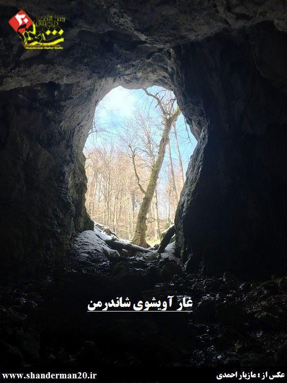 سایت شاندرمن٢٠ برای نخستین بار منتشر می کند: سند ثبت غار آویشوی شاندرمن