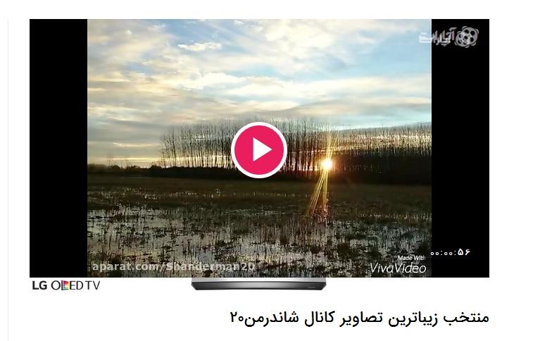 کلیپ هایی از منتخب زیباترین تصاویر کانال شاندرمن۲۰ ( سری ۱ تا ۳)
