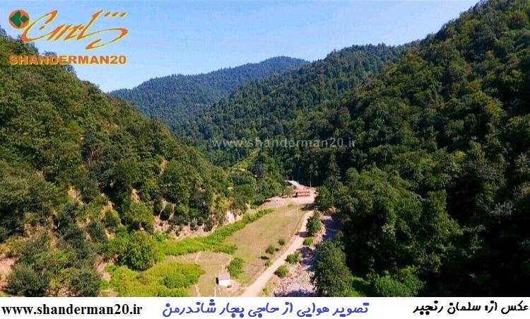 تصویر هوایی از حاجی بجار شاندرمن (۶)