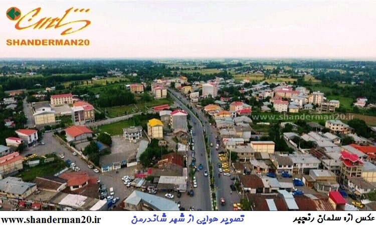 تصویر هوایی از شهر شاندرمن (۱)