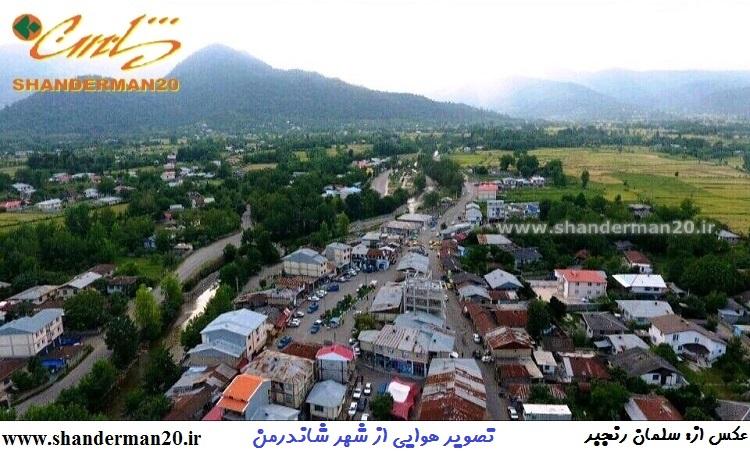 تصویر هوایی از شهر شاندرمن (۲)