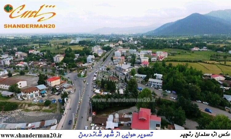 تصویر هوایی از شهر شاندرمن (۳)