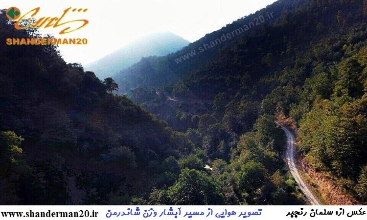 تصویر هوایی از مسیر وزن شاندرمن (۸)