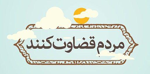 قضاوت شما در خصوص صدور مجوز برداشت شن از منطقه گردشگری امامزاده شفیع شاندرمن چیست؟
