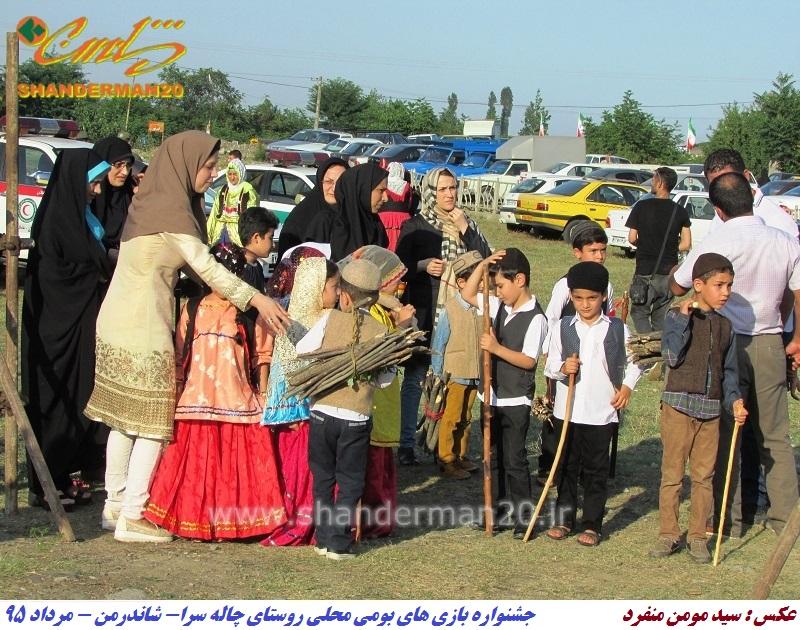 جشنواره یزای های بومی محلی روستای چاله سرا - شاندرمن - مرداد ۹۵ شاندرن۲۰- سید مومن منفرد (۱۰)
