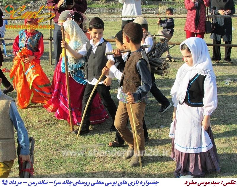جشنواره یزای های بومی محلی روستای چاله سرا - شاندرمن - مرداد ۹۵ شاندرن۲۰- سید مومن منفرد (۱۱)