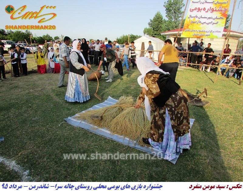 جشنواره یزای های بومی محلی روستای چاله سرا - شاندرمن - مرداد ۹۵ شاندرن۲۰- سید مومن منفرد (۱۶)