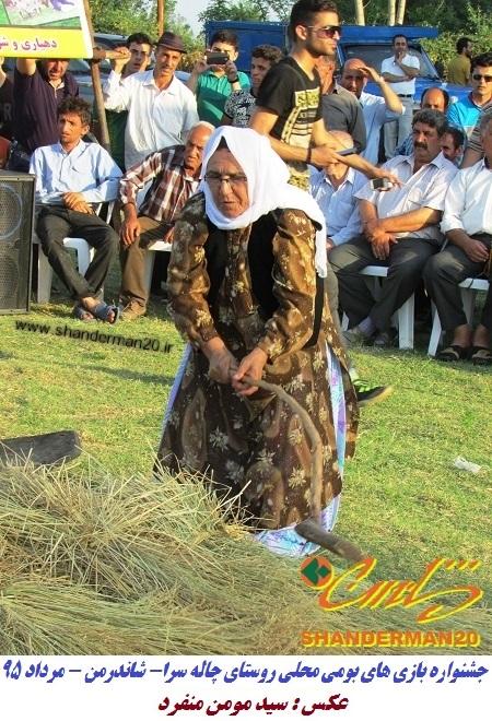 جشنواره یزای های بومی محلی روستای چاله سرا - شاندرمن - مرداد ۹۵ شاندرن۲۰- سید مومن منفرد (۱۷)