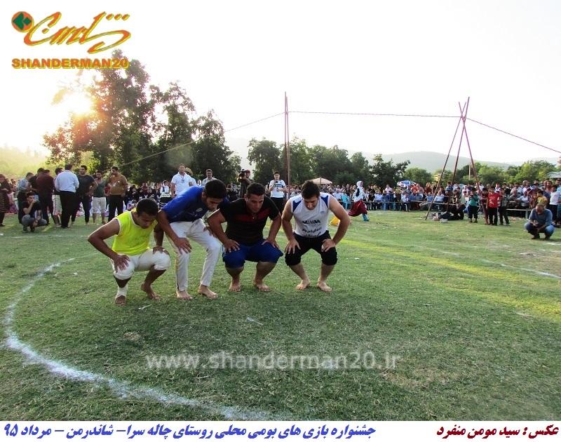 جشنواره یزای های بومی محلی روستای چاله سرا - شاندرمن - مرداد ۹۵ شاندرن۲۰- سید مومن منفرد (۱۹)