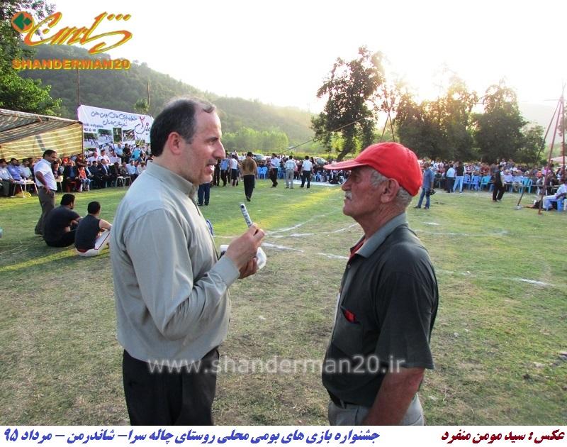 جشنواره یزای های بومی محلی روستای چاله سرا - شاندرمن - مرداد ۹۵ شاندرن۲۰- سید مومن منفرد (۲۰)