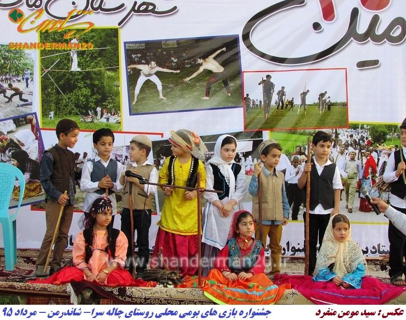 جشنواره یزای های بومی محلی روستای چاله سرا - شاندرمن - مرداد ۹۵ شاندرن۲۰- سید مومن منفرد (۲۲)