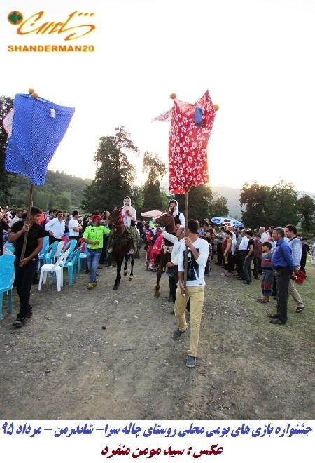 جشنواره یزای های بومی محلی روستای چاله سرا - شاندرمن - مرداد ۹۵ شاندرن۲۰- سید مومن منفرد (۲۴)