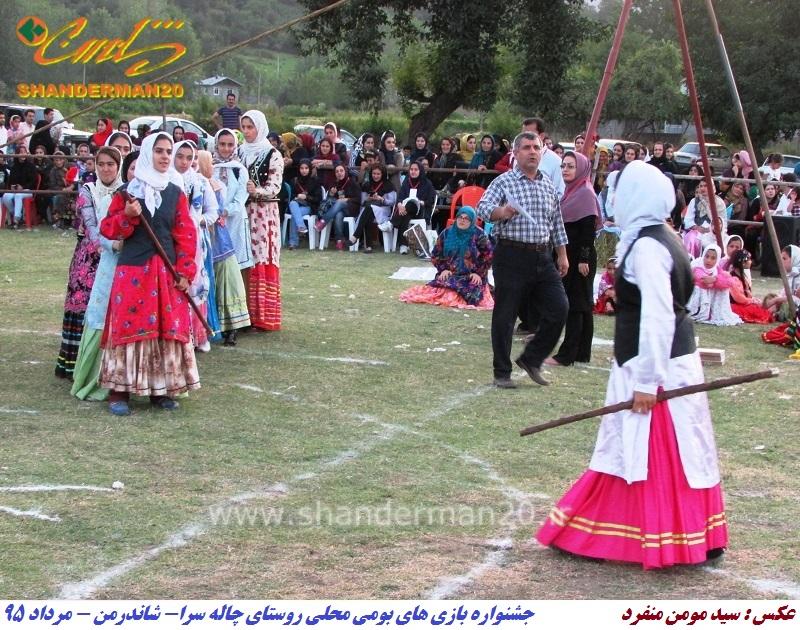جشنواره یزای های بومی محلی روستای چاله سرا - شاندرمن - مرداد ۹۵ شاندرن۲۰- سید مومن منفرد (۲۵)