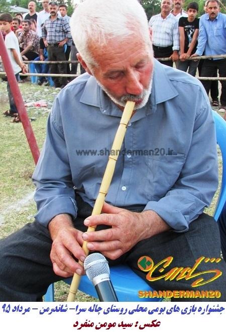 جشنواره یزای های بومی محلی روستای چاله سرا - شاندرمن - مرداد ۹۵ شاندرن۲۰- سید مومن منفرد (۲۶)
