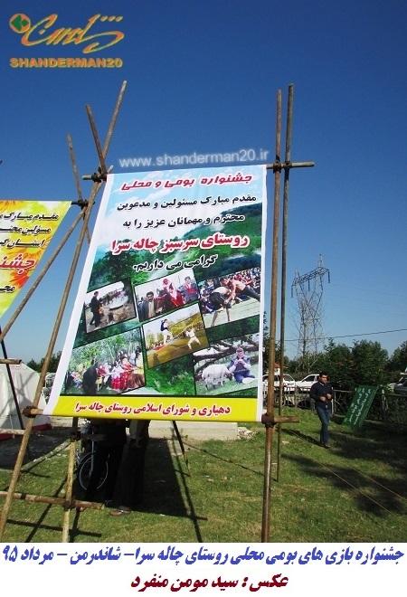 جشنواره یزای های بومی محلی روستای چاله سرا - شاندرمن - مرداد ۹۵ شاندرن۲۰- سید مومن منفرد (۳)