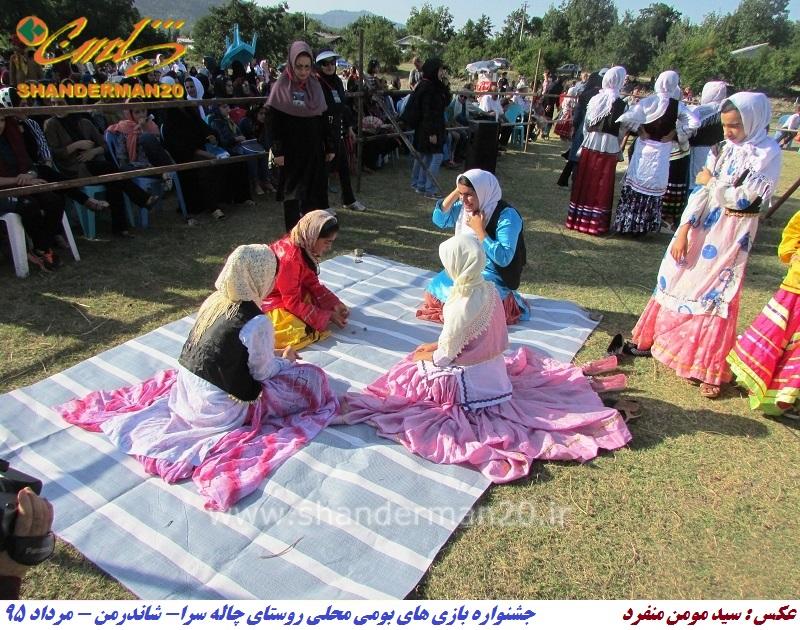 جشنواره یزای های بومی محلی روستای چاله سرا - شاندرمن - مرداد ۹۵ شاندرن۲۰- سید مومن منفرد (۴)