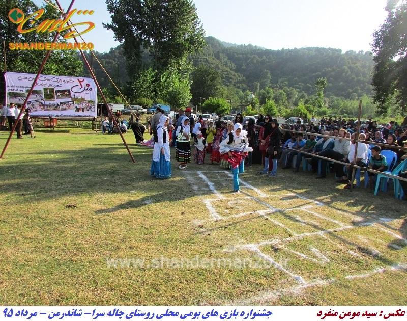 جشنواره یزای های بومی محلی روستای چاله سرا - شاندرمن - مرداد ۹۵ شاندرن۲۰- سید مومن منفرد (۵)