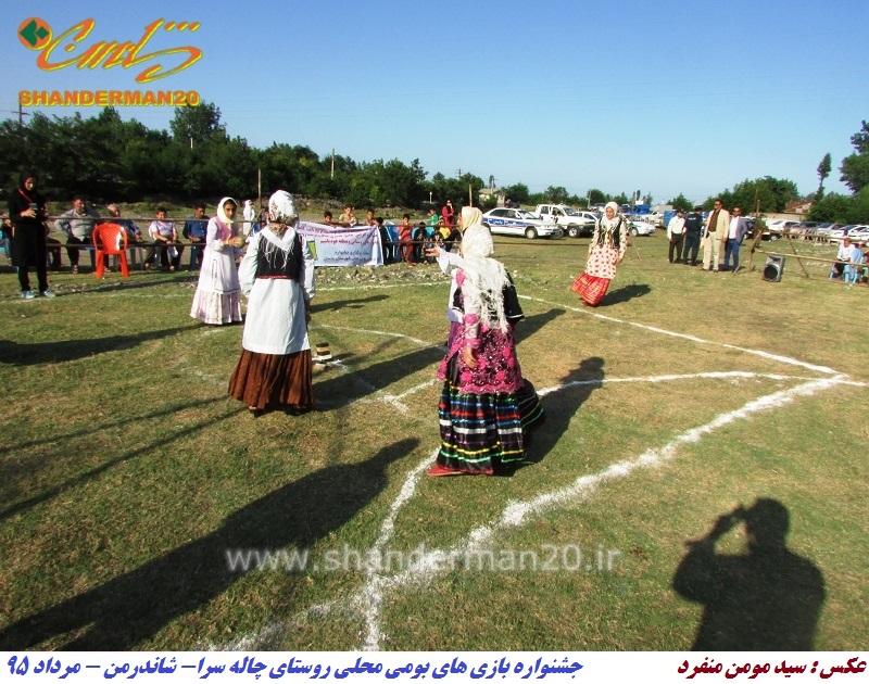 جشنواره یزای های بومی محلی روستای چاله سرا - شاندرمن - مرداد ۹۵ شاندرن۲۰- سید مومن منفرد (۷)