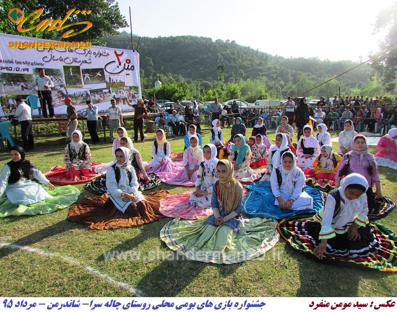 جشنواره یزای های بومی محلی روستای چاله سرا - شاندرمن - مرداد ۹۵ شاندرن۲۰- سید مومن منفرد (۸)