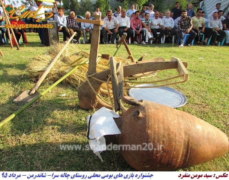 جشنواره یزای های بومی محلی روستای چاله سرا - شاندرمن - مرداد ۹۵ شاندرن۲۰- سید مومن منفرد (۹)
