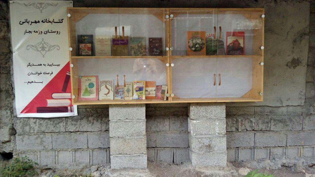 نخستین کتابخانه مهربانی تالش