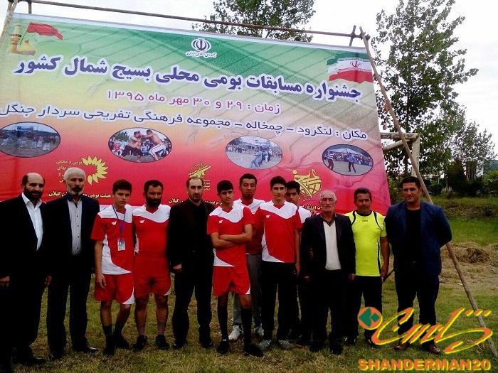 درخشش ورزشکاران شاندرمنی در مسابقات جشنواره بومی محلی بسیج شمال کشور