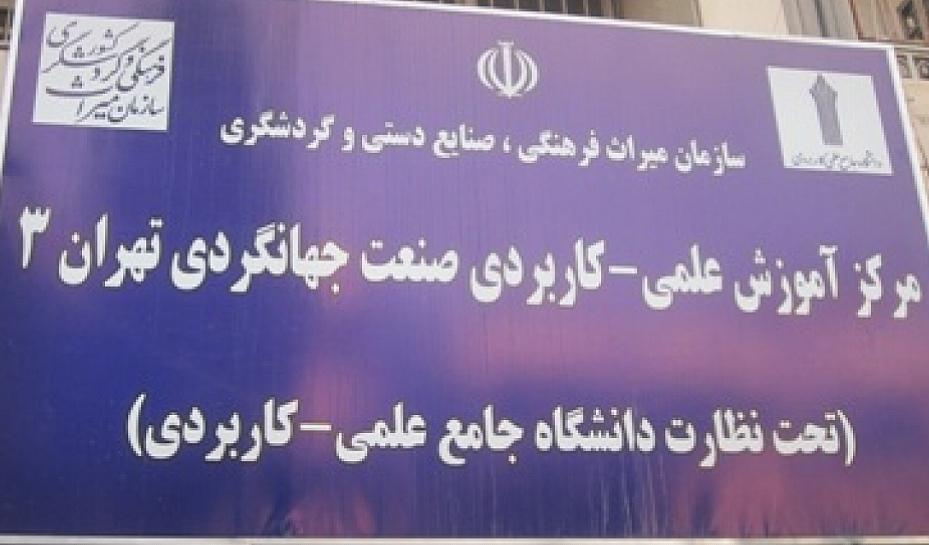 پذیرش دانشجو در دانشگاه علمی کاربردی صنعت جهانگردی و گردشگری تهران سه با شرایط ویژه