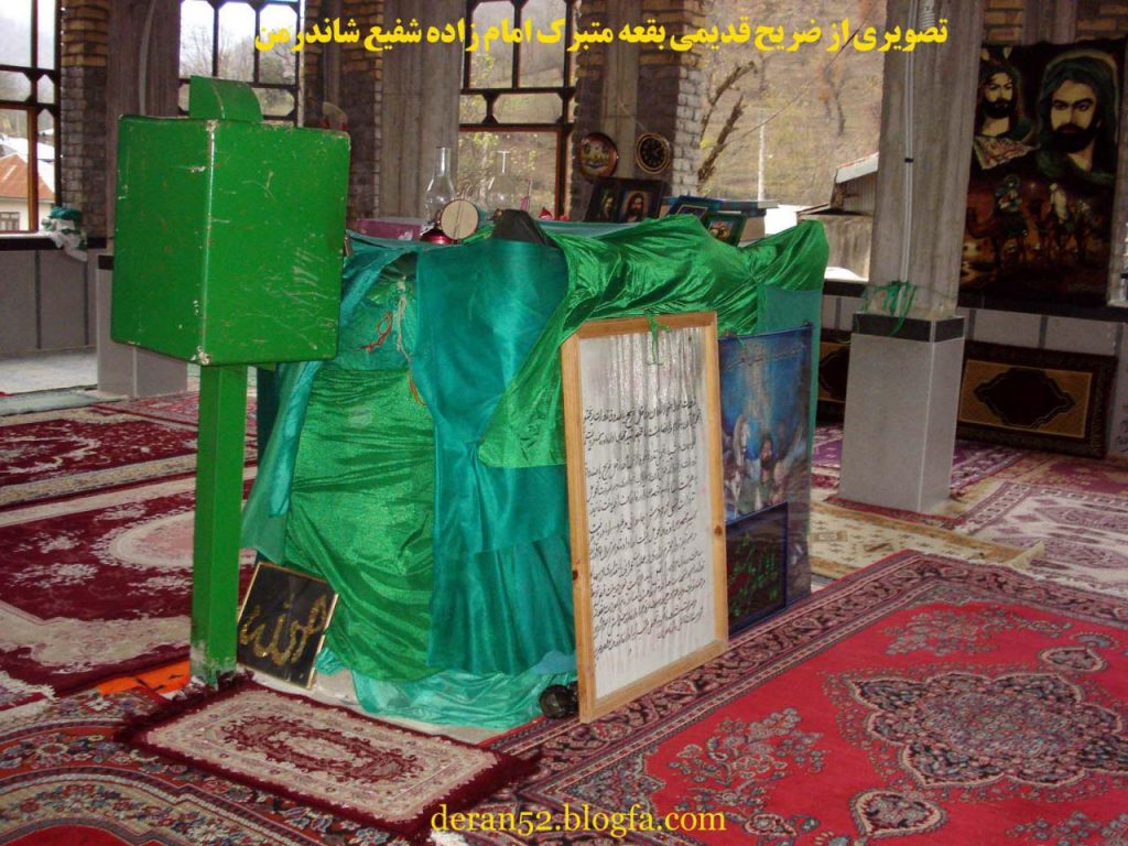 ضریح قدیمی بقعه متبرک امامزاده شفیع شاندرمن