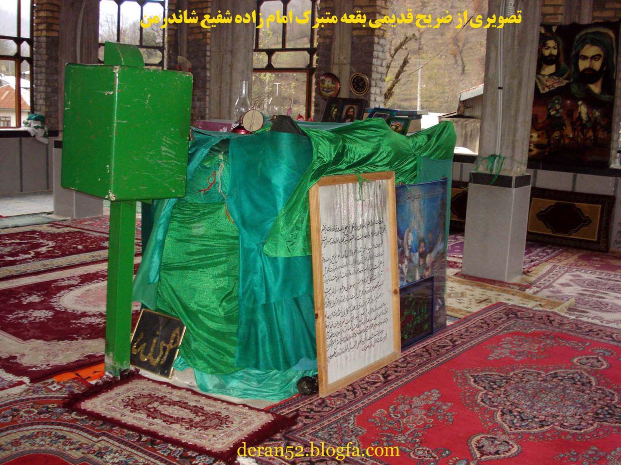تصویری از ضریح قدیمی بقعه متبرکه امامزاده شفیع شاندرمن