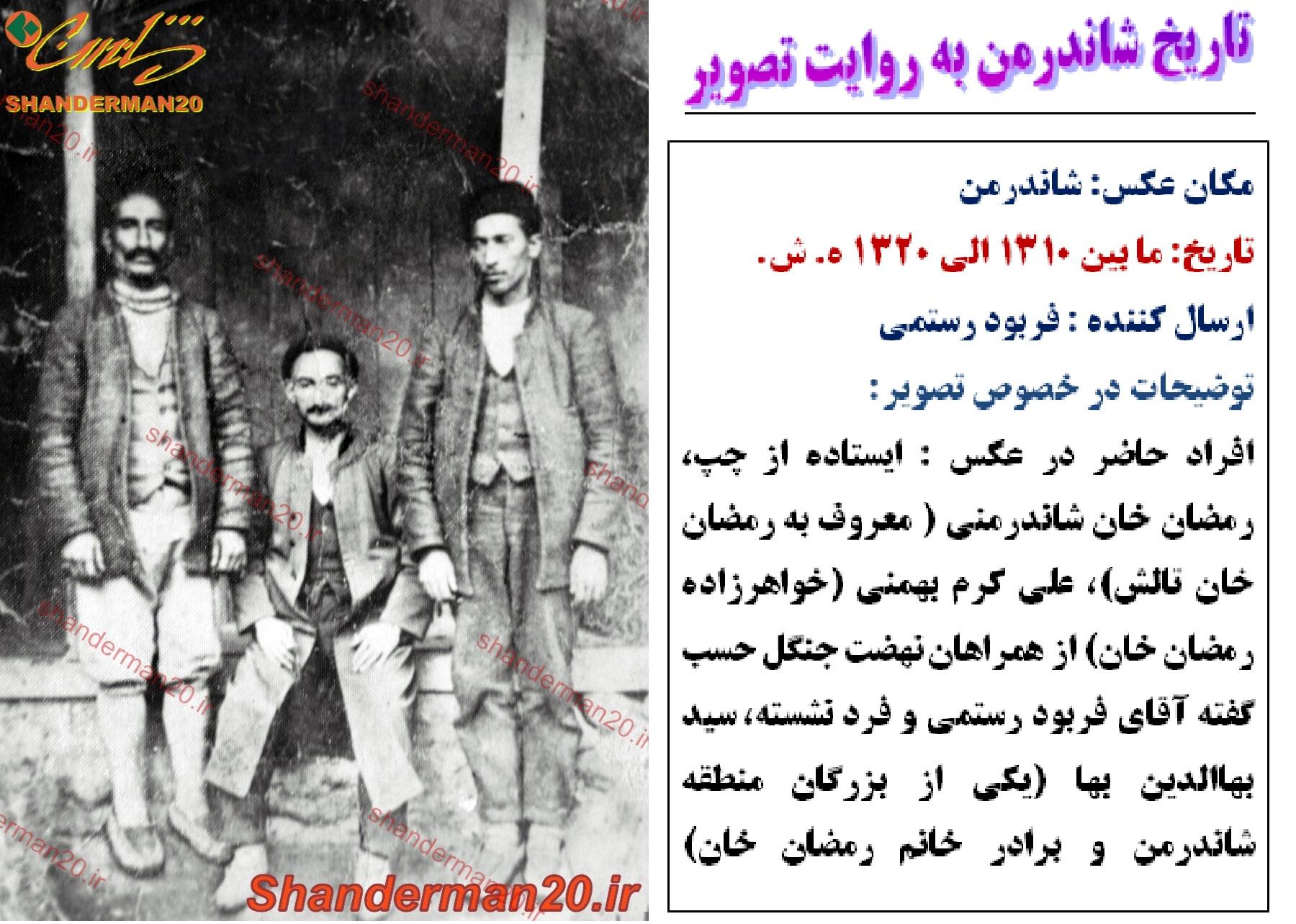 تاریخ شاندرمن به روایت تصویر- سید بها الدین بها، رمضان خان شاندرمنی