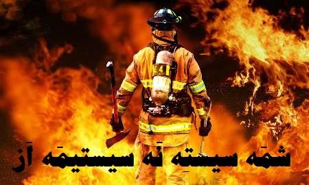 چند دو بیتی تالشی تقدیم به آتش نشانان فداکار
