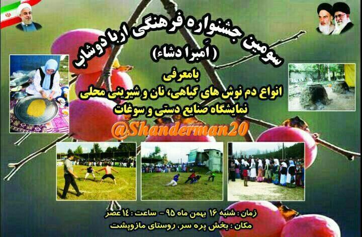برگزاری سومین جشنواره فرهنگی اربا دوشاب