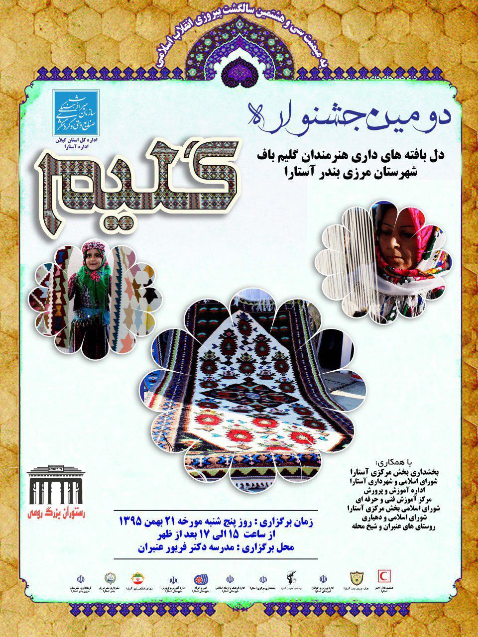 اطلاعیه برگزاری دومین جشنواره گلیم بافی روستای عنبران آستارا