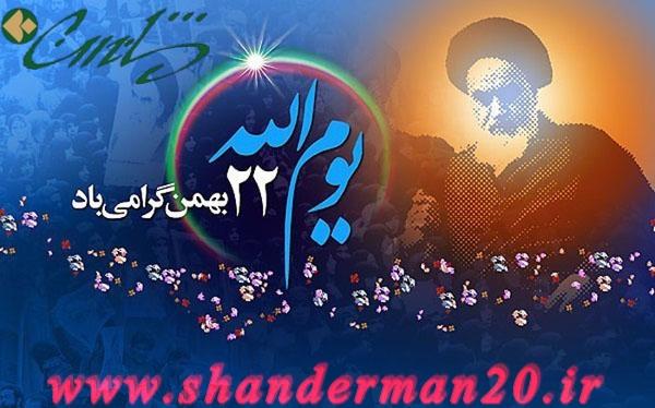 یوم الله ۲۲ بهمن گرامی باد