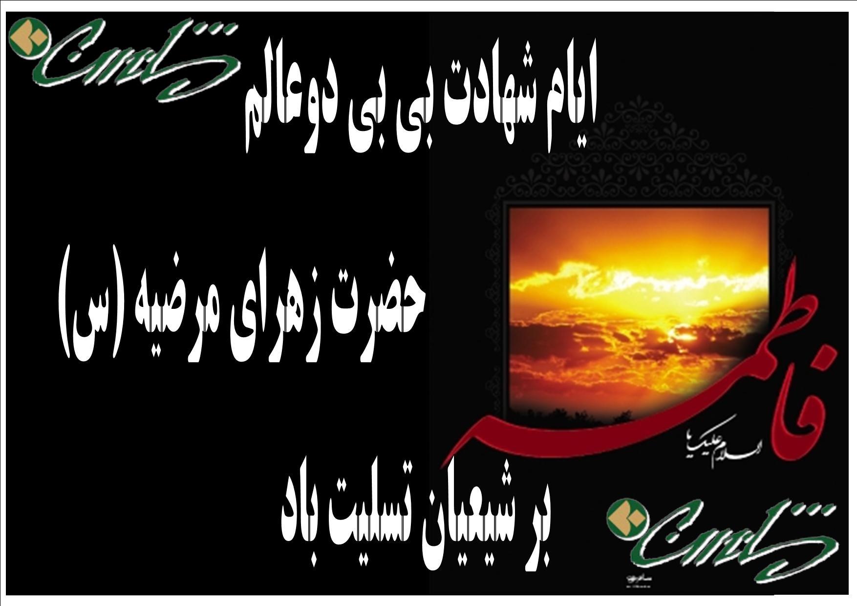 شهادت حضرت زهرا(س) به همه ی شیعیان جهان تسلیت باد