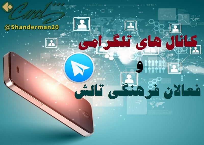 کانال های تلگرامی و فعالان فرهنگی تالش