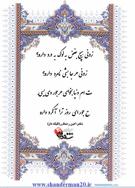 دو بیتی زیبای تالشی از شاعر شاندرمنی امین رحمانی