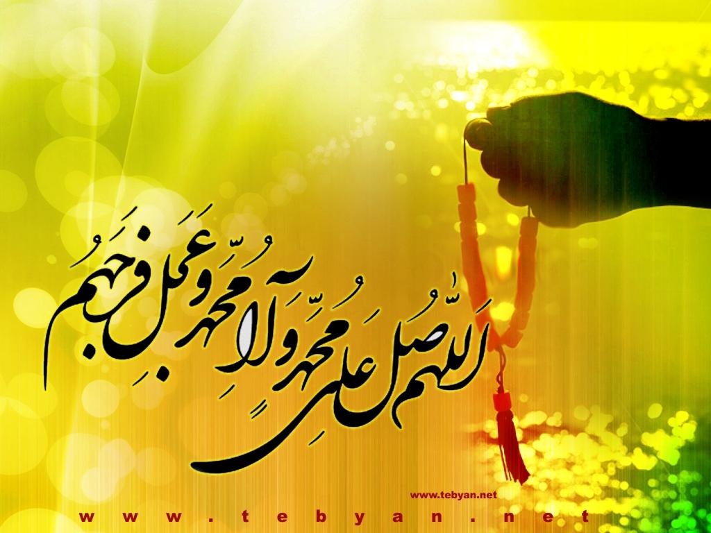 محمد، خورشید همیشه تابان