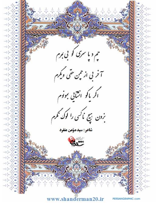 دو بیتی زیبای تالشی از شاعر شاندرمنی سید مومن منفرد