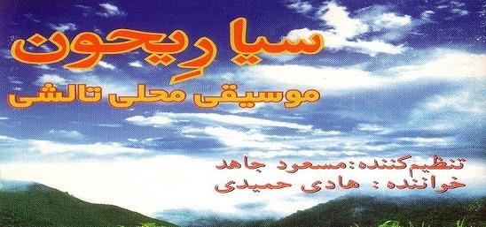 آلبوم سیاریحون استاد سید هادی حمیدی