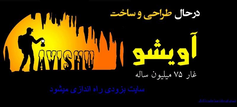 راه اندازی سایت اختصاصی غار آویشو در آینده نزدیک