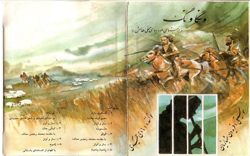 آلبوم ونگاونگ استاد سید هادی حمیدی