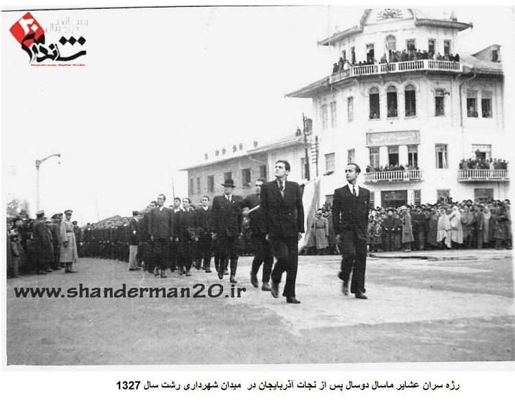 نگاهی به تاریخ ماسال در زمان جنگ جهانی دوم و سرکوبی تجزیه طلبان آذربایجان